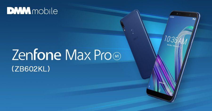 ZenFone Max Pro M1がDMM mobileで取り扱い開始