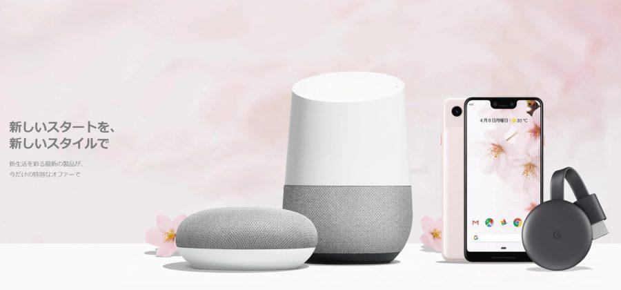 Pixel 3 XLの購入でGoogle HomeとChromecastがプレゼント