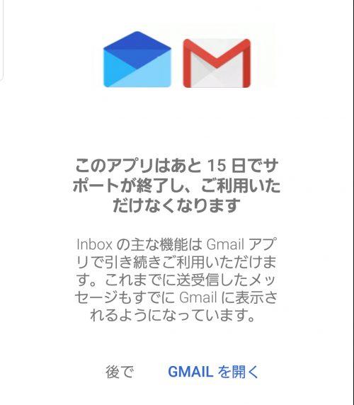 Inbox終了へのカウントダウン