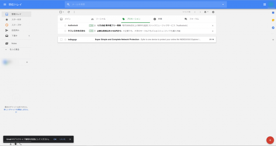 Inbox Theme for Gmail適用後
