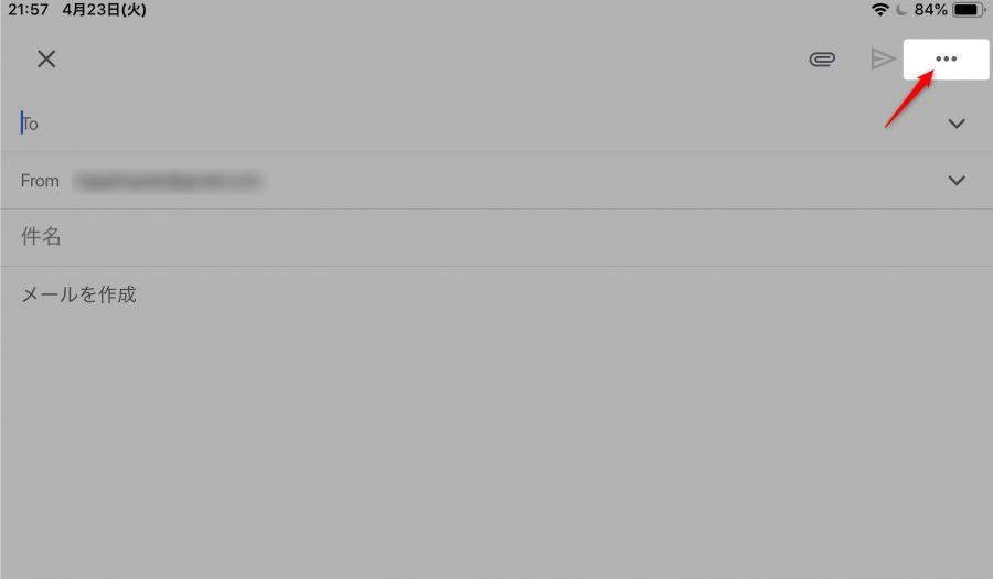 メール作成画面の右上のメニューを開く