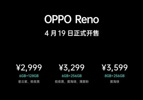 Reno通常モデルの価格と発売日