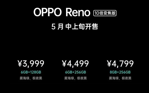 Reno10倍ズームモデルは5月に発売
