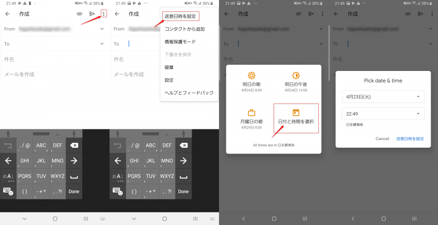 Android版Gmailでの手順