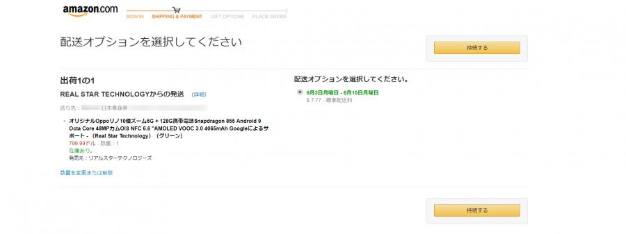 日本直送に対応