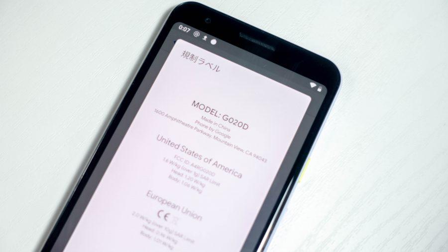 型番は「G020D」になっている