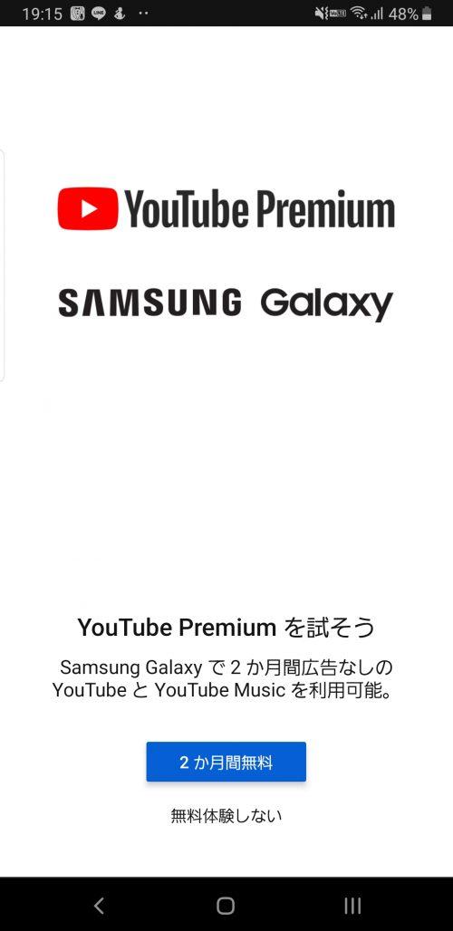 GakaxyでYouTubeを開く2ヶ月無料でPremimuを試せるとの表示が出現