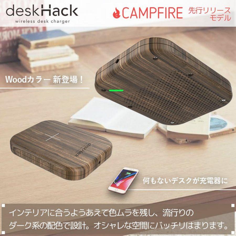 「Woodカラー」のdeskHack