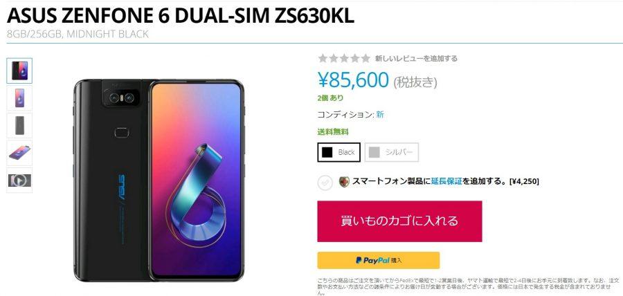 EXPANSYSで販売中のZenFone 6