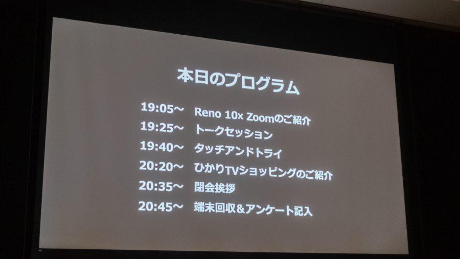 イベント内容