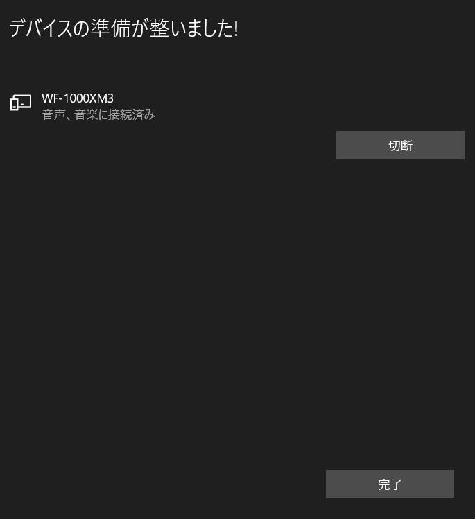 Windows 10とWF-1000XM3をペアリング