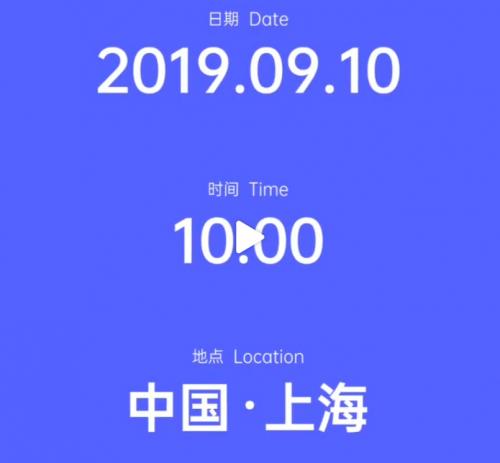 中国でのReno 2の発表日