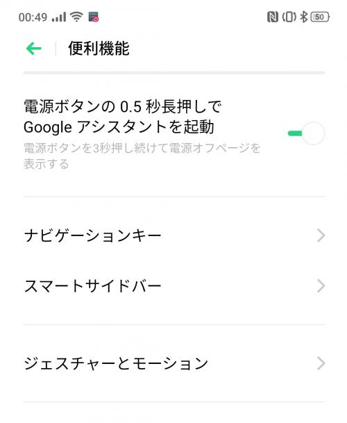 Googleアシスタント起動の設定画面