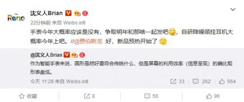 weiboのコメント