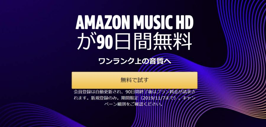 ハイレゾ対応のAmazon Music HD