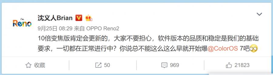 Reno 10x ZoomはColorOS 7へのアップデート対象