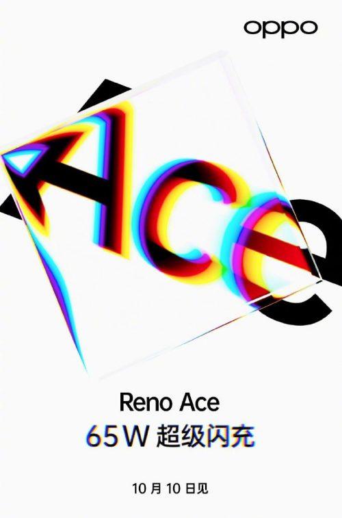 Reno Aceのティザー画像