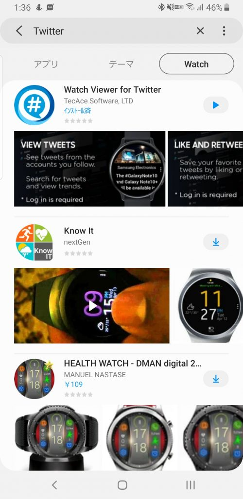 Galaxy StoreでWatch Viewer for Twitterを探す