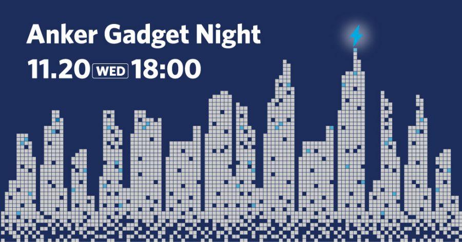 Ankerのファンイベント「Anker Gadget Night」