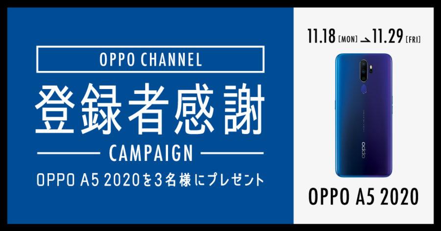 OPPO CHANNEL 登録者感謝キャンペーン