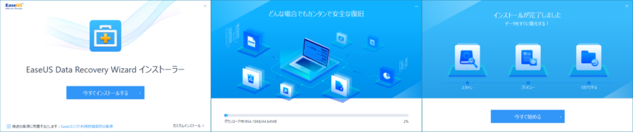 「EaseUS Data Recovery Wizard」のインストール手順