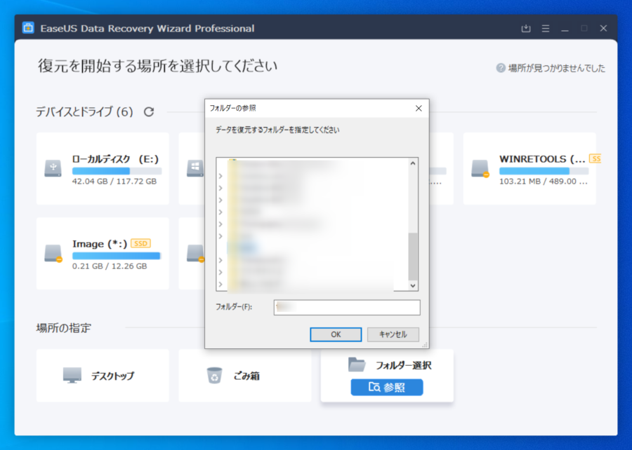 EaseUS Data Recovery Wizardを起動