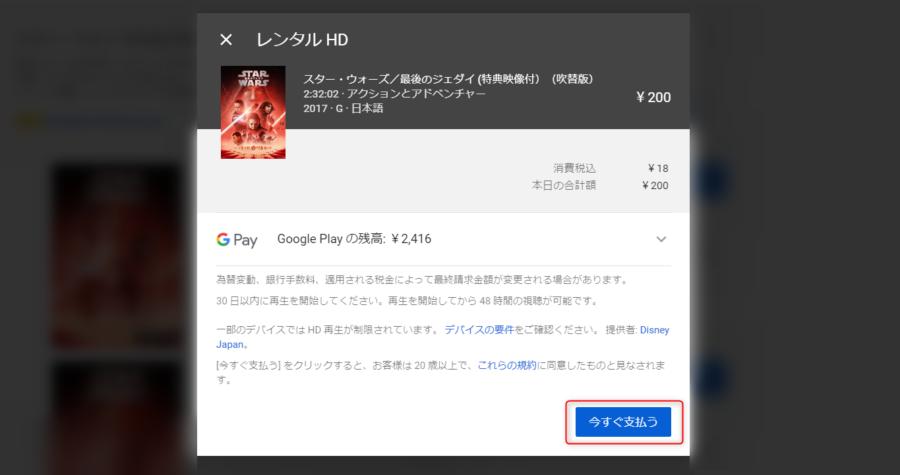 Google Playの残高からの支払いも可能