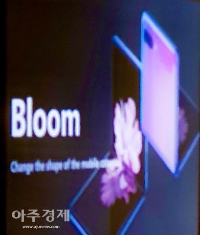Galaxy Bloomのティザー画像