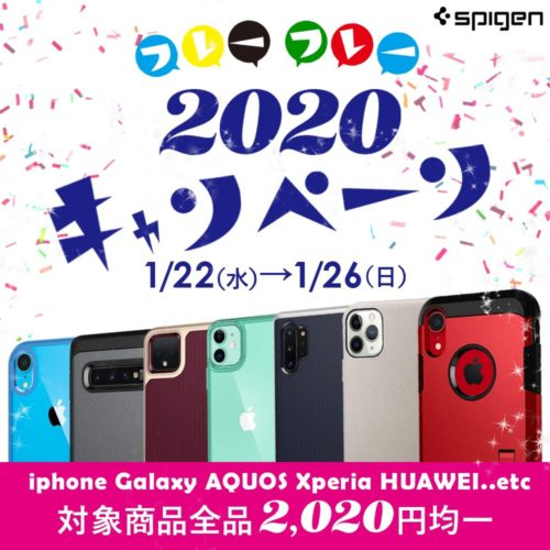 Spigenの2020(フレーフレー)キャンペーン