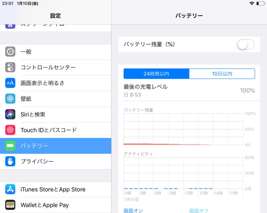 設定アプリからバッテリー表示を変更する