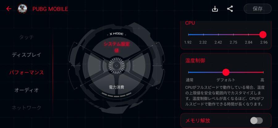 CPUクロックや温度の設定