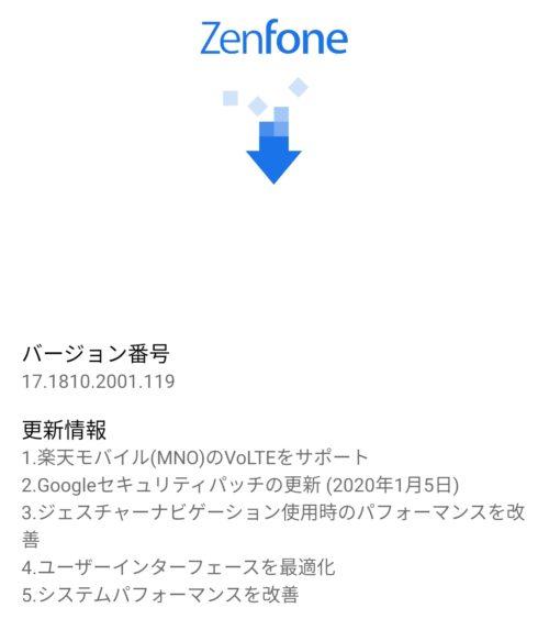 ZenFone 6アップデート内容