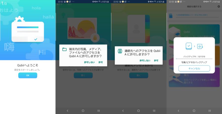 Qubii A専用アプリ
