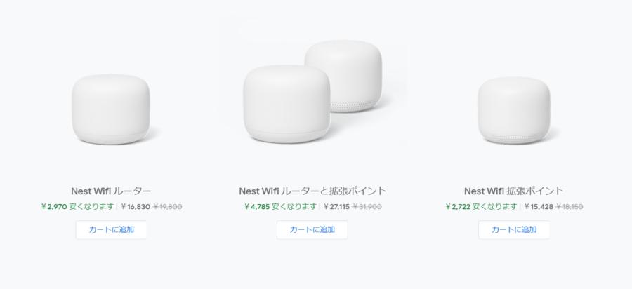 15%引きのgoogle nest wifi