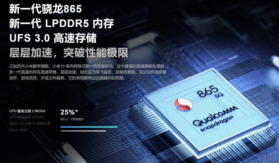 Mi 10とmi 10 Proに搭載されたSnapdragon 865