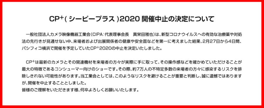 「CP+2020」中止の案内