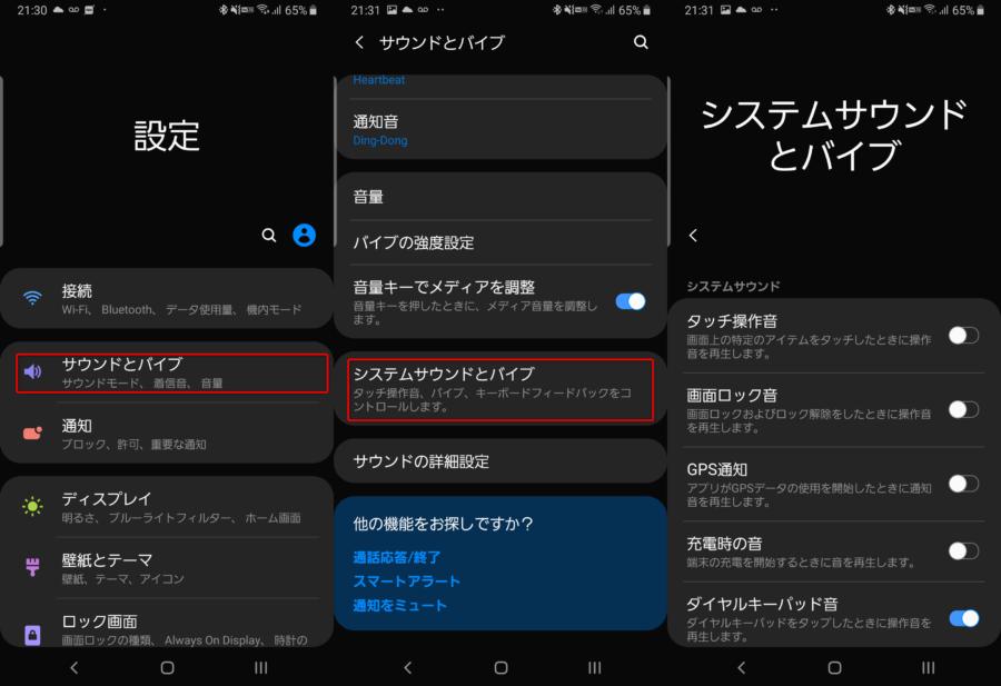 Galaxy(one UI)の場合