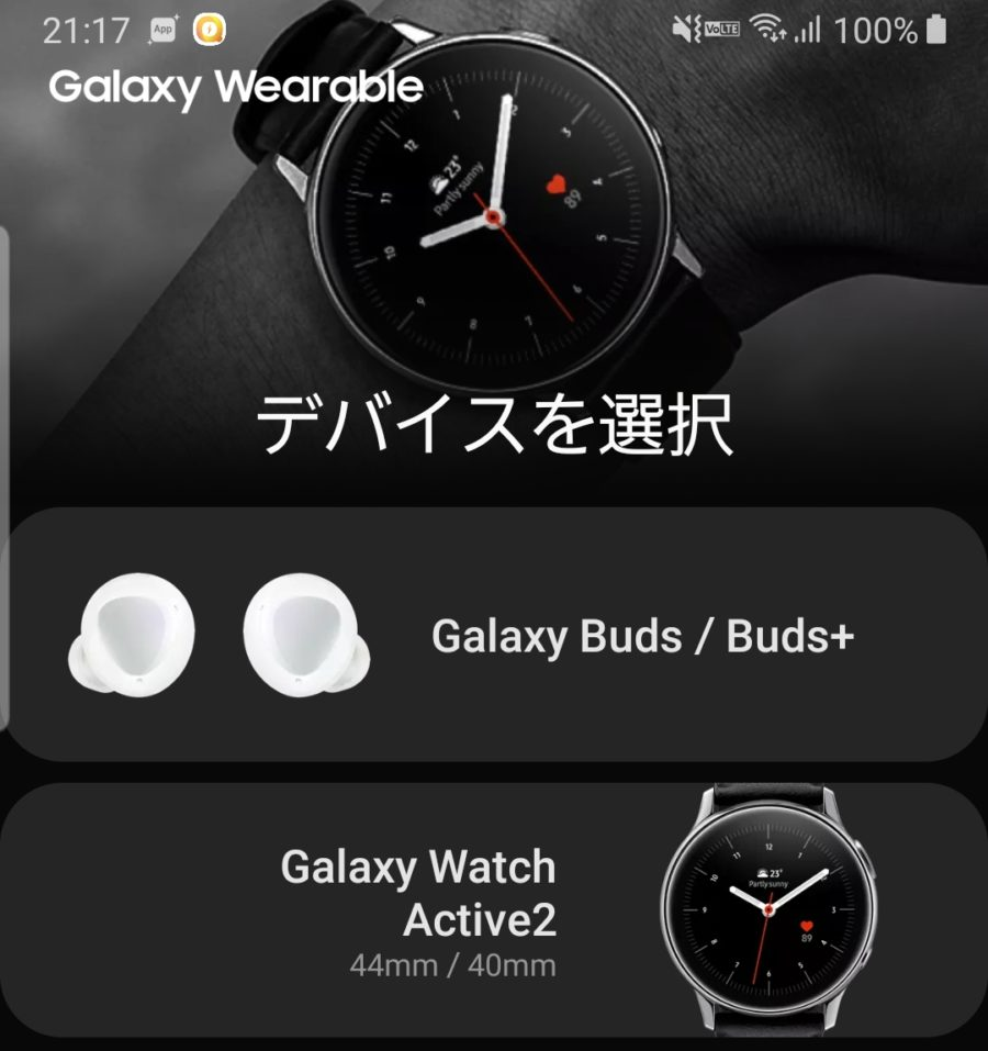Galaxy Buds+がGalaxy Wearableに表示