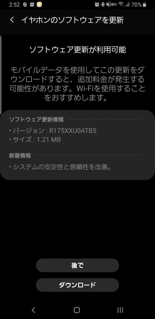 Galaxy Buds+のアップデート内容