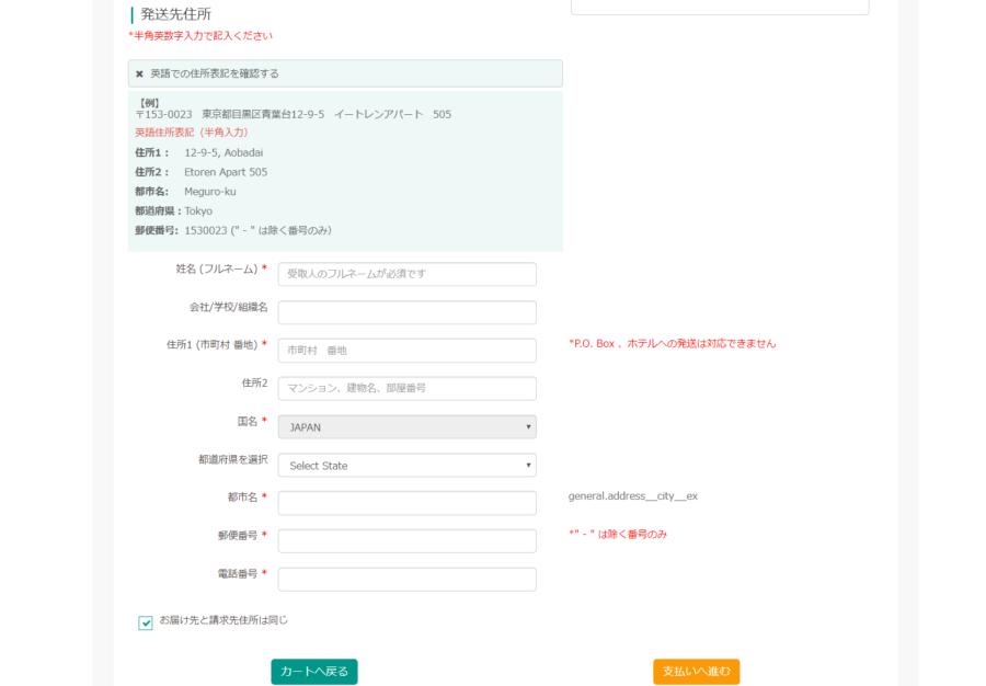 住所入力フォームは英語で入力する必要がある