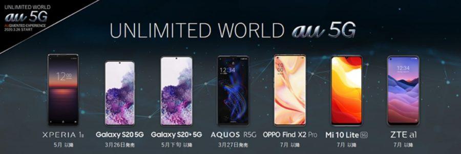 auから登場した5G対応スマートフォン7機種