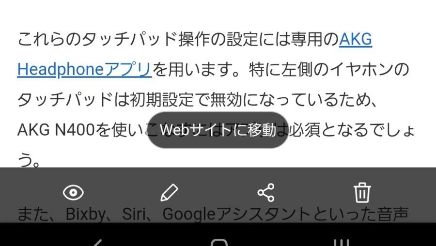 GalaxyでWebサイトのスクリーンショットを撮影するとリンクを紐づけてくれる