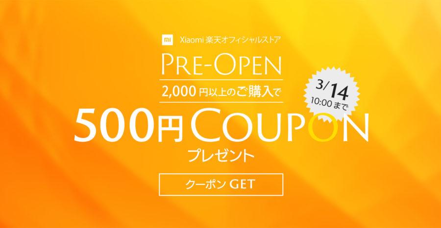 プレオープン期間に使える500円クーポン