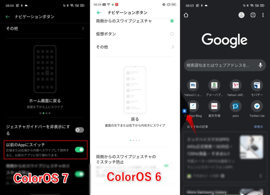 ColorOS 7のナビゲーションジェスチャー