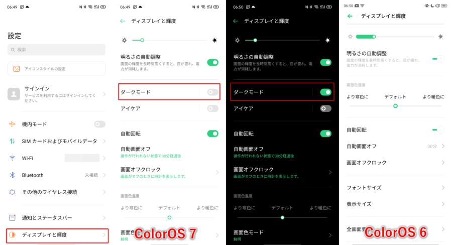 ColorOS 7のダークモード