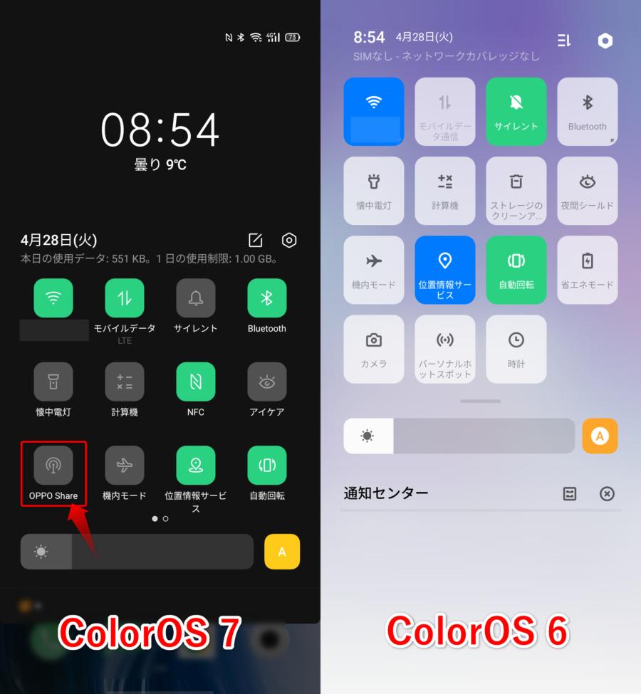 ColorOS 7でOPPO Shareが追加