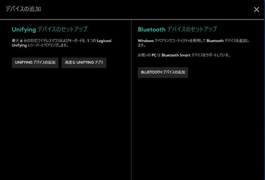 logicool optionsからMX Master 3を追加する
