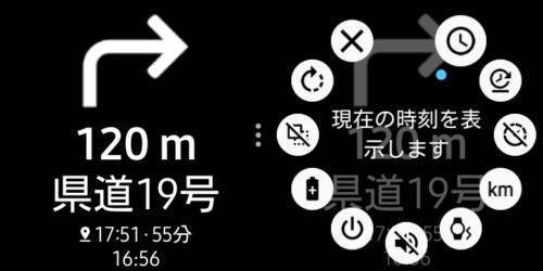 Galaxy WatchでGoogleマップのナビをしてくれる「navigation pro」