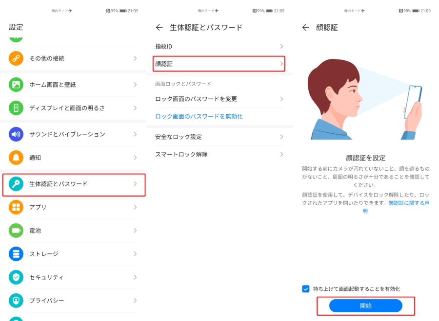 顔認証の設定手順