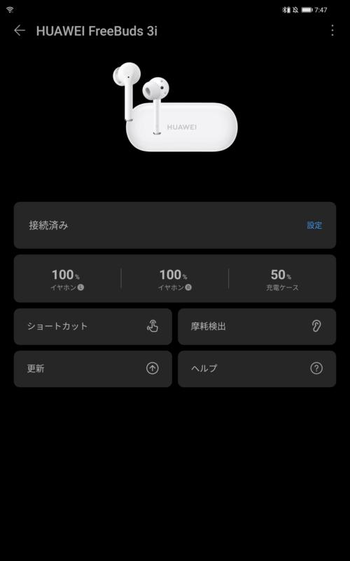 HUAWEI AI Lifeアプリの設定画面